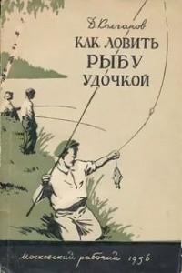 Как ловить рыбу удочкой
