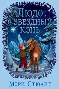 Людо и звездный конь