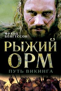 Рыжий Орм. Путь Викинга