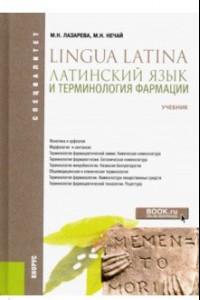 Латинский язык и терминология фармации. Учебник