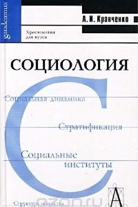 Социология. Хрестоматия для вузов