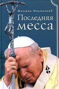 Последняя месса. Иоанн Павел II: Жизнь в Ватикане