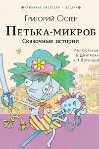 ПЕТЬКА-МИКРОБ. Сказочные истории