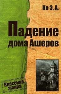 Падение дома Ашеров. Избранные рассказы