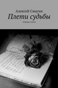 Плети судьбы. Сборник стихов