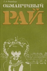 Обманчивый рай (Человек в тропиках Южной Америки)