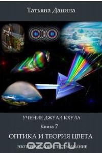 Оптика и теория цвета