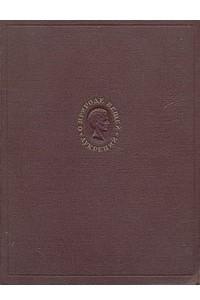 О природе вещей. Том II: Статьи. Комментарии. Фрагменты Эпикура и Эмпедокла