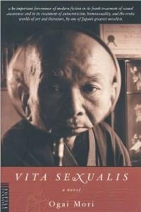 Vita Sexualis: A Novel