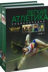 Легкая атлетика. Энциклопедия. В 2 томах