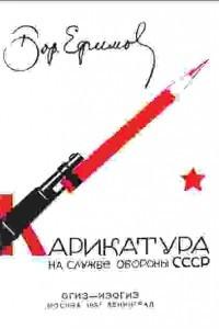 Карикатура на службе обороны СССР