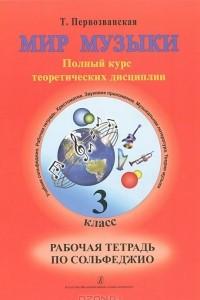 Мир музыки. Полный курс теоретических дисциплин. Рабочая тетрадь по сольфеджио. 3 класс