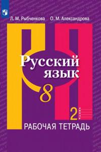 Рыбченкова. Русский язык. Рабочая тетрадь. 8 класс. В 2-х ч. Ч.2
