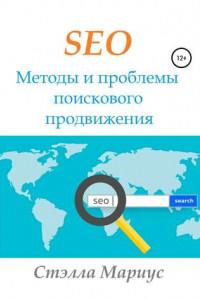 SEO. Методы и проблемы поискового продвижения