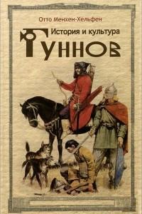 История и культура гуннов
