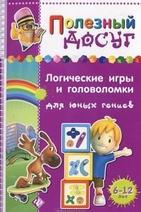 Логические игры и головоломки для юных гениев