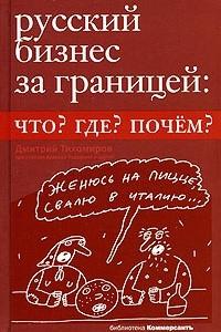 Русский бизнес за границей: что? где? почем?