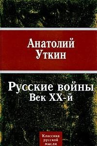 Русские войны. Век ХХ-й