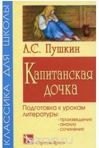 А. С. Пушкин. Капитанская дочка. Подготовка к урокам литературы