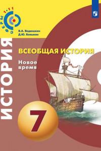 Ведюшкин. Всеобщая история. Новое время. 7 класс. Учебник.