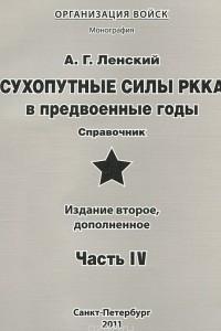 Сухопутные силы РККА в предвоенные годы. Часть 4