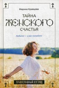 Тайна женского счастья. Православный взгляд