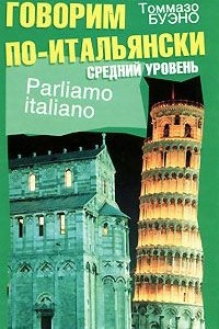 Parliamo italiano / Говорим по-итальянски. Средний уровень