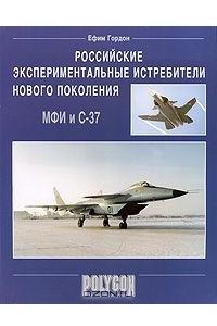 Российские экспериментальные истребители нового поколения МФИ и С-37