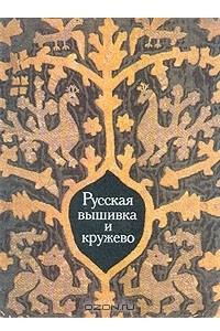 Русская вышивка и кружево