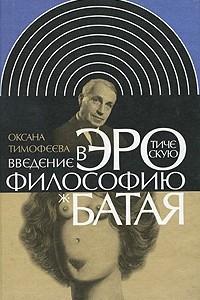 Введение в эротическую философию Жоржа Батая