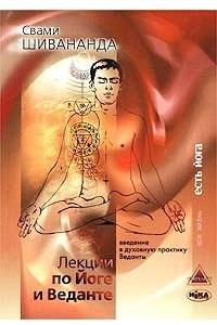 Лекции по Йоге и Веданте. Введение в духовную практику Веданты