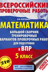 Математика. Большой сборник тренировочных вариантов проверочных работ для подготовки к ВПР. 5 класс