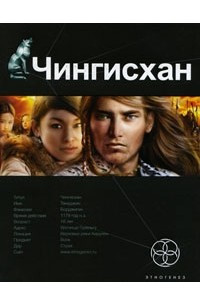 Чингисхан. Книга 1. Повелитель страха