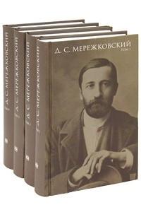 Д. С. Мережковский. Собрание сочинений в четырех томах. Том 1