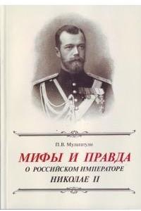 Мифы и правда о Российском Императоре Николае II
