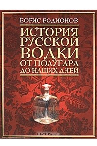 История русской водки от полугара до наших дней