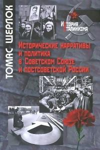 Исторические нарративы и политика в Советском Союзе и постсоветской России