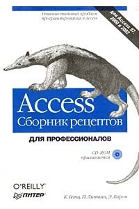Access. Сборник рецептов для профессионалов