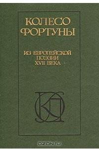 Колесо фортуны. Из европейской поэзии XVII века