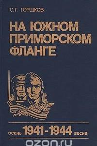 На Южном Приморском фланге. Осень 1941- весна 1944