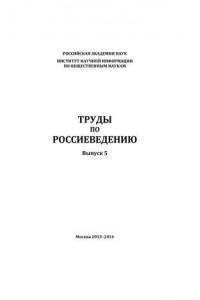 Труды по россиеведению. Выпуск 5