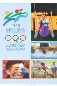 Москва 1998. Всемирные юношеские игры / Moscow: World Youth Games