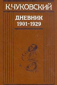 К. Чуковский. Дневник. Книга 1. 1901-1929