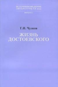 Жизнь Достоевского