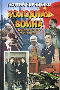 `Холодная война`: Свидетельство ее участника. Серия: Досье