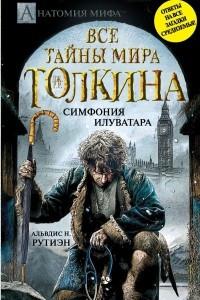 Все тайны мира Дж. Р.Р. Толкина. Симфония Илуватара