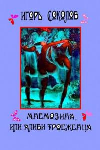 Мнемозина, или Алиби троеженца. роман