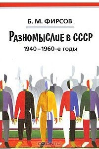 Разномыслие в СССР. 1940-1960-е годы