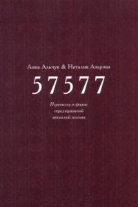 57577: Переписка в форме традиционной японской поэзии