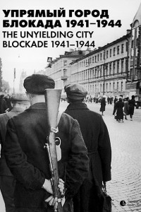 Упрямый город. Блокада 1941–1944